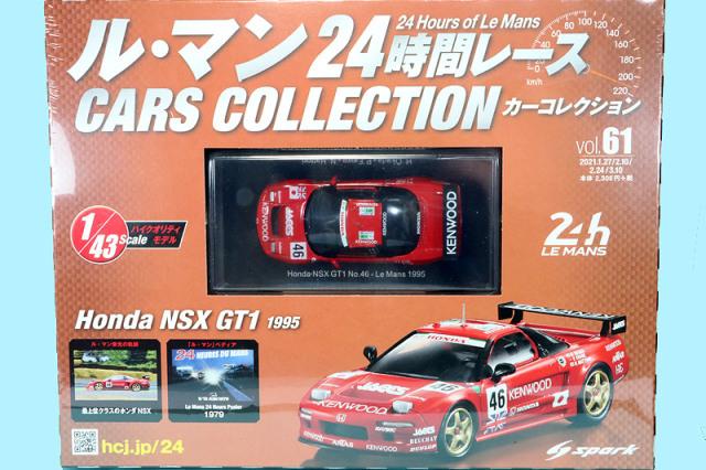 """アシェット 1/43 ホンダ NSX GT1 ルマン 24h 1995 No.46 """"ルマン24時間レースカーコレクション No.61"""" HC-LM61"""