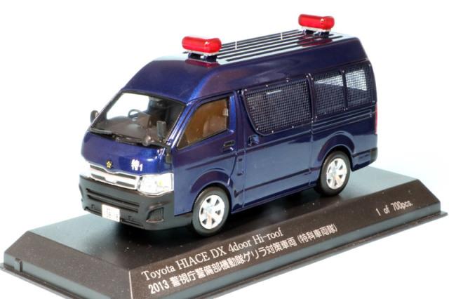 宮沢模型特注レイズ 1/43 トヨタ ハイエース DX 4ドア ハイルーフ 警視庁警備部機動隊ゲリラ対策特殊車 限定700台 HL431302