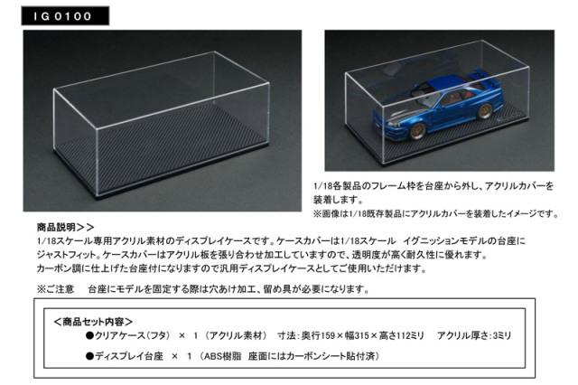 [予約] イグニッションモデル 1/18 アクリル クリア ディスプレイ ケース IG0100