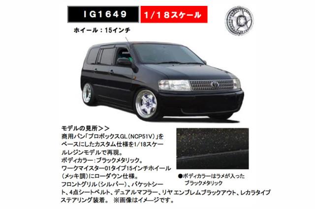 [予約] イグニッションモデル 1/18 トヨタ プロボックス GL NCP51V ブラックメタリック IG1649
