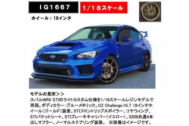 [予約] イグニッションモデル 1/18 スバル WRX CBA-VAB STi ブルー IG1667