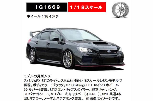 [予約] イグニッションモデル 1/18 スバル WRX CBA-VAB STi ブラック IG1669