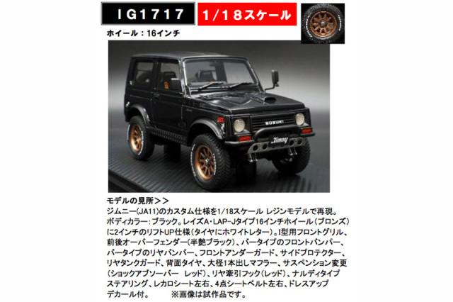 [予約] イグニッションモデル 1/18 スズキ ジムニー JA11 ブラック IG1717