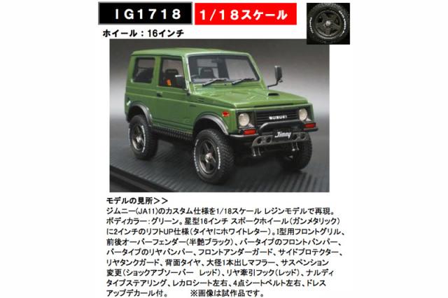 [予約] イグニッションモデル 1/18 スズキ ジムニー JA11 グリーン IG1718