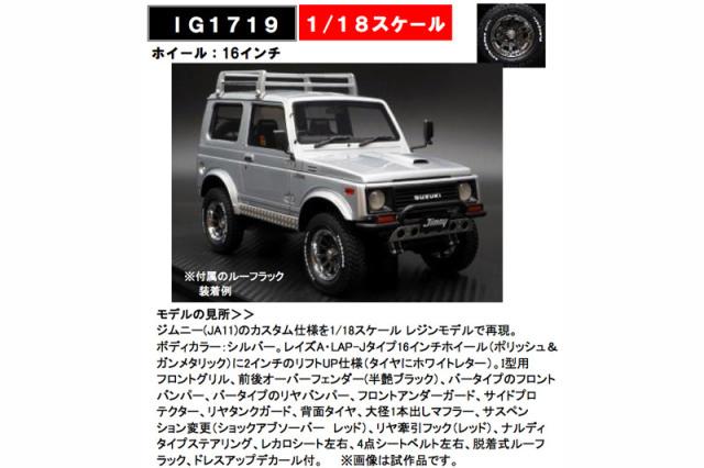 [予約] イグニッションモデル 1/18 スズキ ジムニー JA11 シルバー IG1719