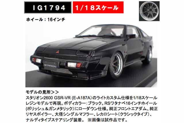 [予約] イグニッションモデル 1/18 ミツビシ スタリオン 2600 GSR-VR E-A187A ブラック IG1794