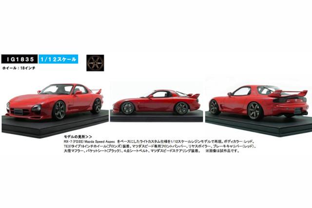 [予約] イグニッションモデル 1/12 マツダ RX-7 FD3S Mazda Speed Aspec レッド IG1835