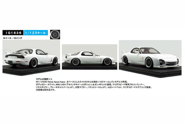 [予約] イグニッションモデル 1/12 マツダ RX-7 FD3S Mazda Speed Aspec ホワイト IG1836