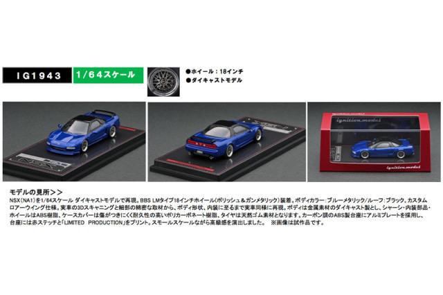 [予約] イグニッションモデル 1/64 ホンダ NSX NA1 メタリックブルー IG1943