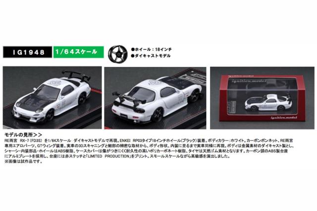 [予約] イグニッションモデル 1/64 マツダ RX-7 FD3S RE雨宮 ホワイト IG1948