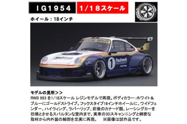 [予約] イグニッションモデル 1/18 RWB 993 ホワイト/ゴールド/ブルー IG1954