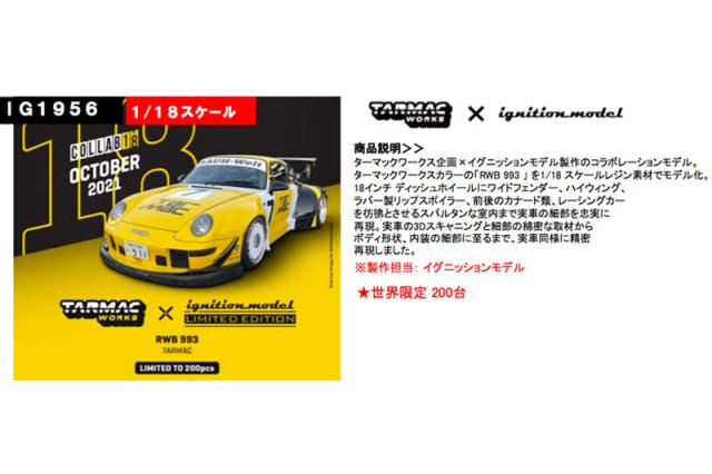 """[予約] ターマックワークス × イグニッションモデル 1/18 RWB 993 """"Tarmac"""" IG1956"""
