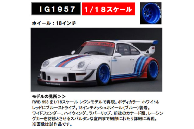 [予約] イグニッションモデル 1/18 RWB 993 ホワイト/ブルー/レッド IG1957