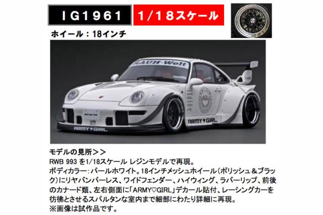 [予約] イグニッションモデル 1/18 RWB 993 パールホワイト IG1961