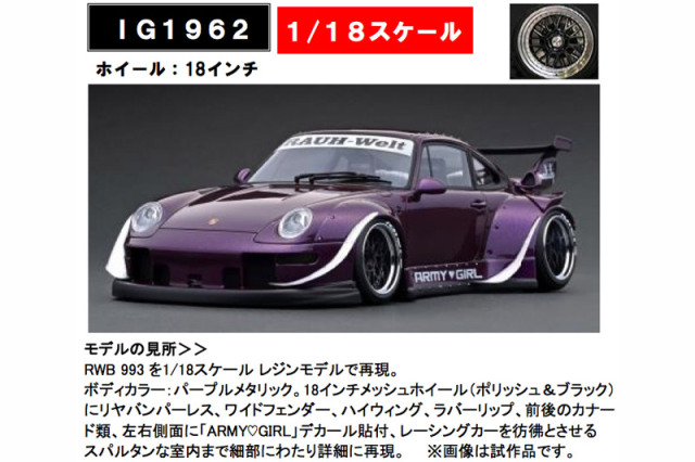 [予約] イグニッションモデル 1/18 RWB 993 メタリックパープル IG1962