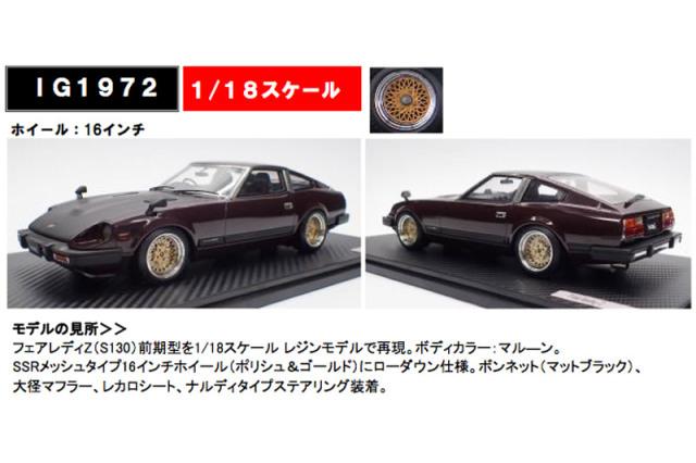 [予約] イグニッションモデル 1/18 ニッサン フェアレディ Z S130 マルーン IG1972