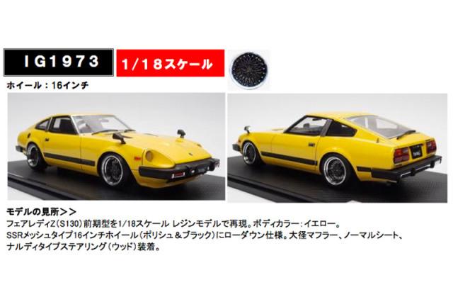 [予約] イグニッションモデル 1/18 ニッサン フェアレディ Z S130 イエロー IG1973