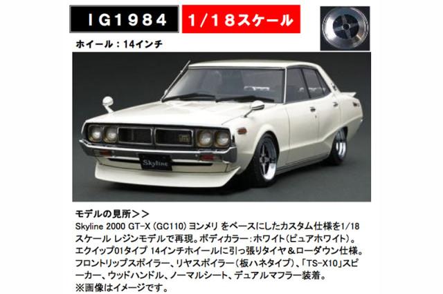 [予約] イグニッションモデル 1/18 ニッサン スカイライン 2000 GT-X GC110 ホワイト IG1984