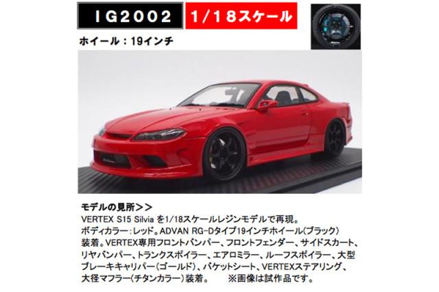 [予約] イグニッションモデル 1/18 VERTEX S15 シルビア レッド IG2002