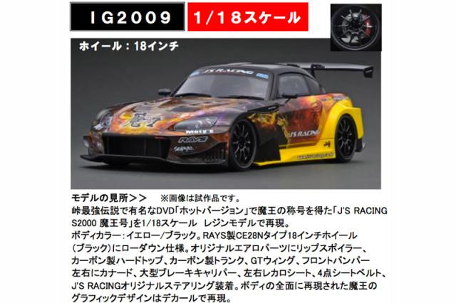 [予約] イグニッションモデル 1/18 J'S RACING S2000 AP1 魔王 IG2009