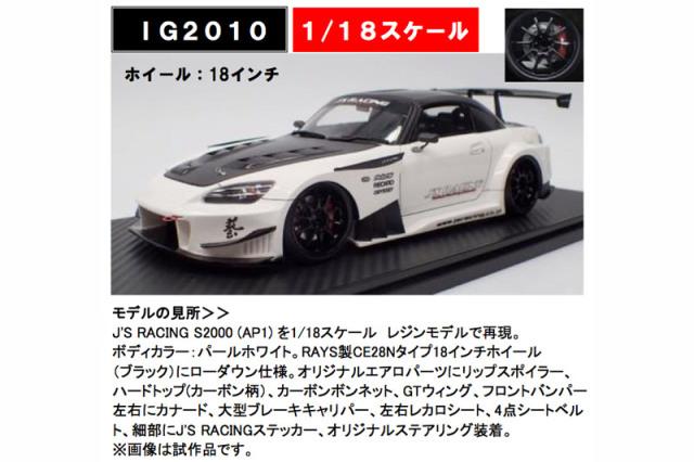 [予約] イグニッションモデル 1/18 J'S RACING S2000 AP1 パールホワイト IG2010