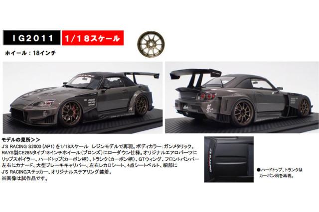 [予約] イグニッションモデル 1/18 J'S RACING S2000 AP1 ガンメタリック IG2011