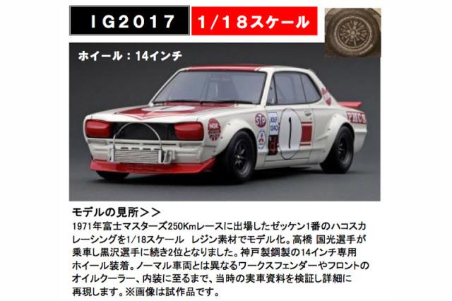 [予約] イグニッションモデル 1/18 ニッサン スカイライン 2000 GT-R KPGC 富士 マスターズ 250km 1971 No.1 IG2017