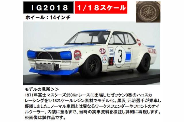 [予約] イグニッションモデル 1/18 ニッサン スカイライン 2000 GT-R KPGC 富士 マスターズ 250km 1971 No.3 IG2018