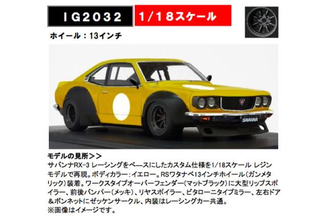 [予約] イグニッションモデル 1/18 マツダ サバンナ A124A レーシング イエロー IG2032