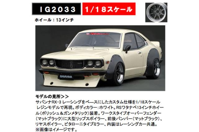 [予約] イグニッションモデル 1/18 マツダ サバンナ A124A レーシング ホワイト IG2033