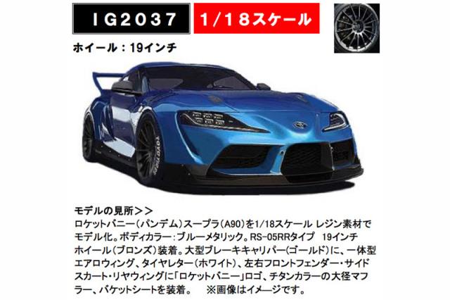 [予約] イグニッションモデル 1/18 パンデム スープラ A90 メタリックブルー IG2037
