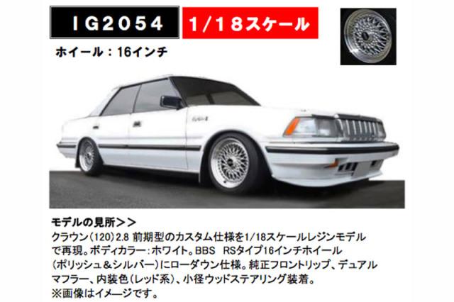 [予約] イグニッションモデル 1/18 トヨタ クラウン 120 2.8 ロイヤルサルーン G ホワイト IG2054