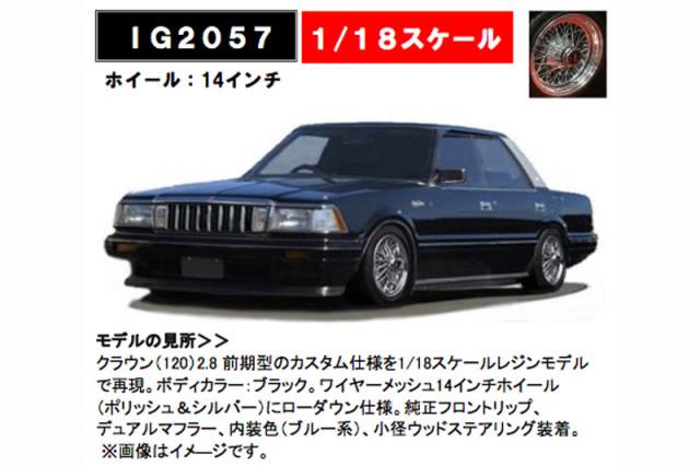 [予約] イグニッションモデル 1/18 トヨタ クラウン 120 2.8 ロイヤルサルーン G ブラック IG2057