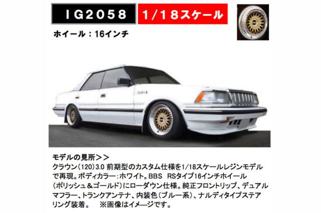 [予約] イグニッションモデル 1/18 トヨタ クラウン 120 3.0 ロイヤルサルーン G ホワイト IG2058