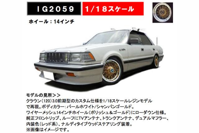 [予約] イグニッションモデル 1/18 トヨタ クラウン 120 3.0 ロイヤルサルーン G パールホワイト/ゴールド IG2059