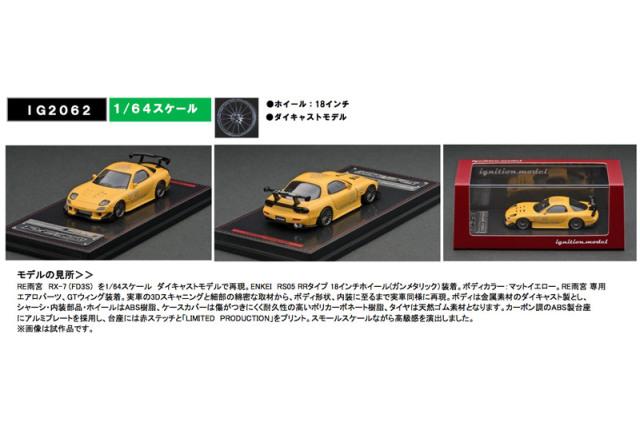 [予約] イグニッションモデル 1/64 マツダ RX-7 FD3S RE雨宮 マットイエロー IG2062