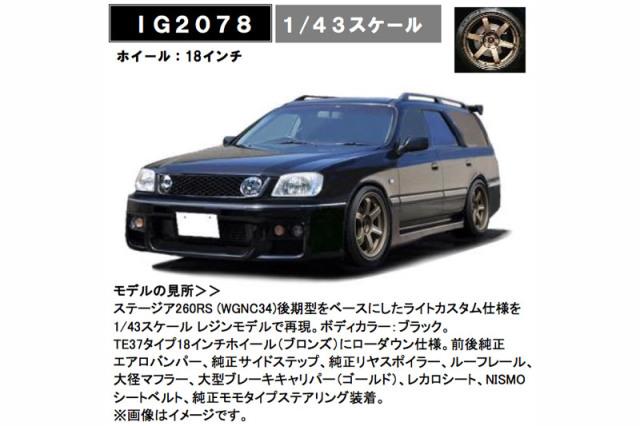 [予約] イグニッションモデル 1/43 ニッサン ステージア 260RS WGNC34 ブラック IG2078