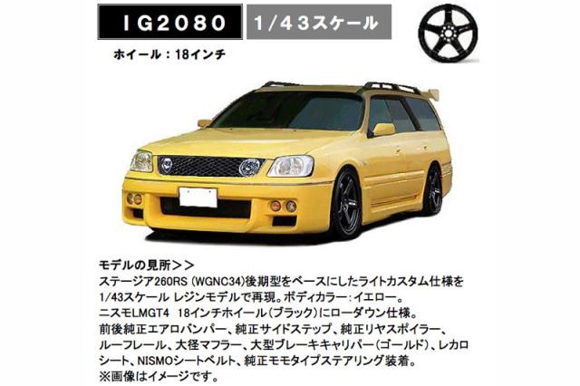 [予約] イグニッションモデル 1/43 ニッサン ステージア 260RS WGNC34 イエロー IG2080