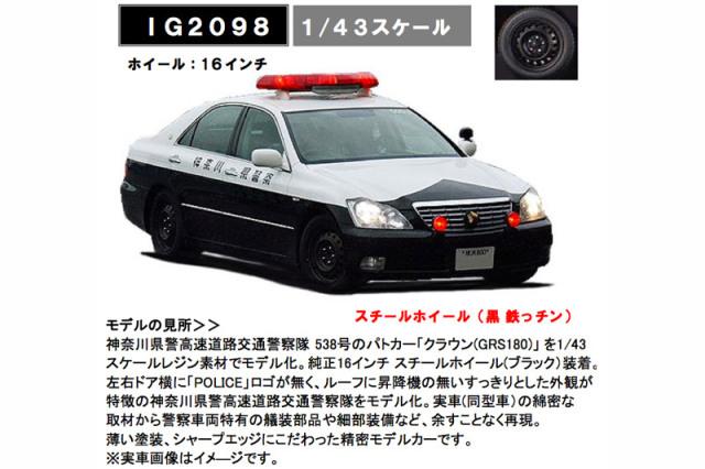 [予約] イグニッションモデル 1/43 トヨタ クラウン GRS180 神奈川県警察高速道路交通警察隊 538号 IG2098