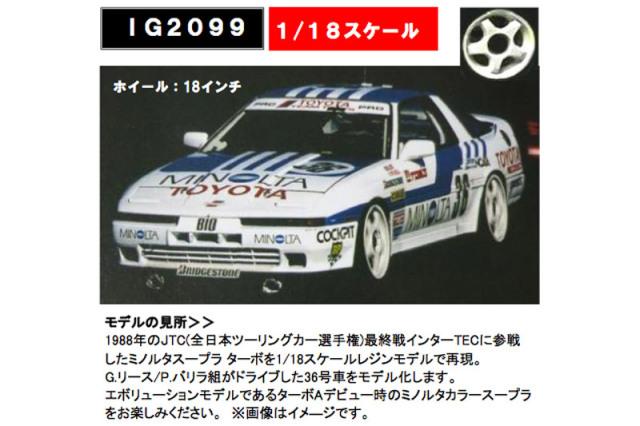 [予約] イグニッションモデル 1/18 MINOLTA スープラ ターボ JTC 1988 No.36 IG2099