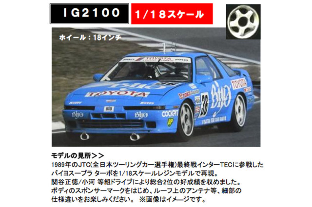 [予約] イグニッションモデル 1/18 Biyo スープラ ターボ JTC 1989 No.36 IG2100