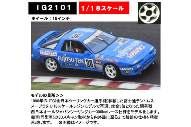 [予約] イグニッションモデル 1/18 FUJITSU TEN TOM'S スープラ JTC 1990 No.36 IG2101