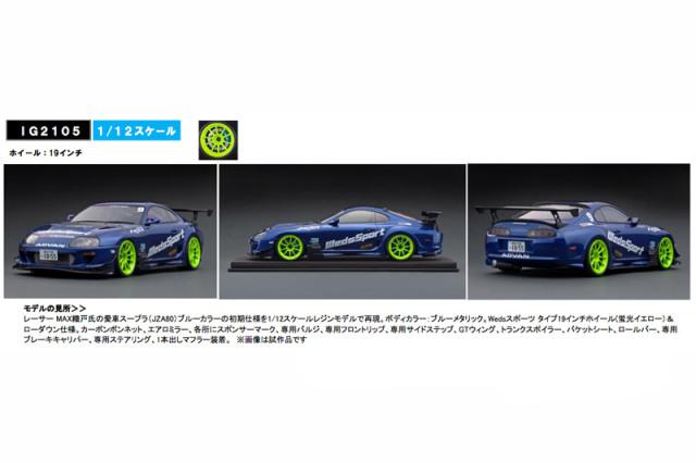 [予約] イグニッションモデル 1/12 トヨタ スープラ JZA80 RZ 織戸 ストリートVer. ブルー IG2105