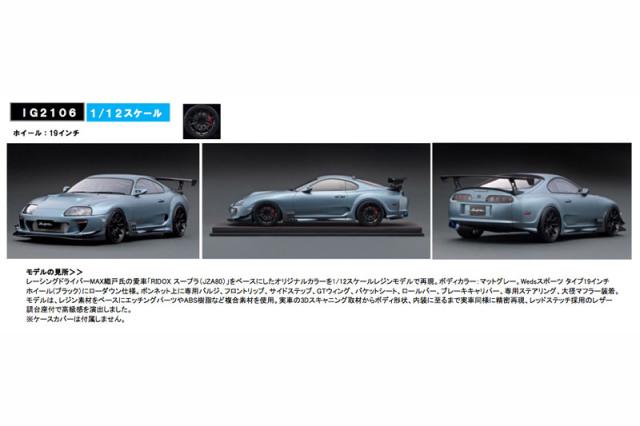 [予約] イグニッションモデル 1/12 トヨタ スープラ JZA80 RZ マットグレー IG2106