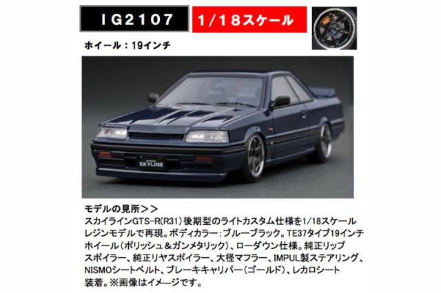 [予約] イグニッションモデル 1/18 ニッサン スカイライン GTS-R R31 ブルーブラック IG2107