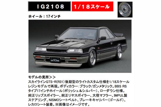 [予約] イグニッションモデル 1/18 ニッサン スカイライン GTS-R R31 ブラック/ガンメタリック IG2108