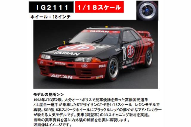 [予約] イグニッションモデル 1/18 STP TAISAN GT-R JTC 1993 No.2 IG2111