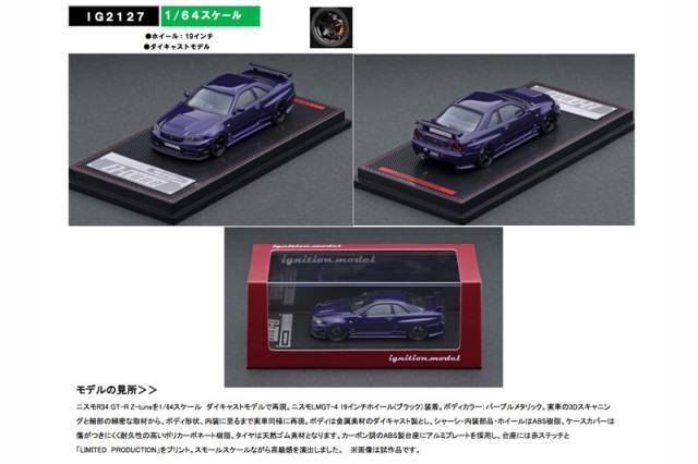 [予約] イグニッションモデル 1/64 ニスモ R34 GT-R Z-tune メタリックパープル IG2127