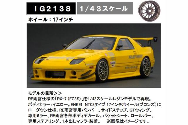 [予約] イグニッションモデル 1/43 マツダ RX-7 FC3S RE雨宮 イエロー IG2138
