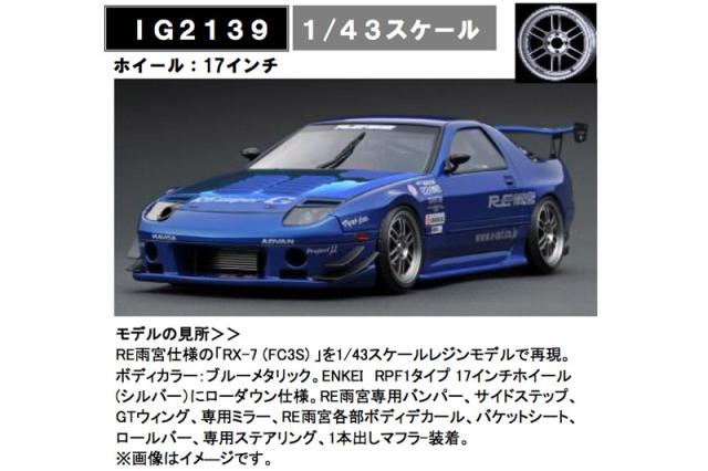 [予約] イグニッションモデル 1/43 マツダ RX-7 FC3S RE雨宮 ブルー IG2139